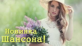 ПЕСНИ ДЛЯ НАСТРОЕНИЯ И ОТДЫХА - Хороший Шансон Сборник 2019