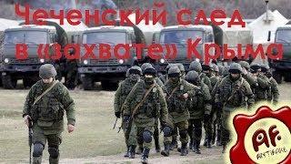 Чеченский след в захвате Крыма