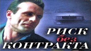 Риск Без Контракта HD (Криминальный боевик, 1992)