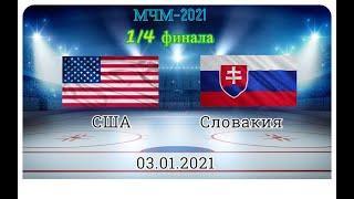 03.01.2021.Хоккей.Молодёжный Чемпионат Мира-2021.1/4 финала.США-Словакия/WJC-21.USA vs Slovakia