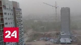 Оренбург оказался в центре сильнейшей песчаной бури - Россия 24