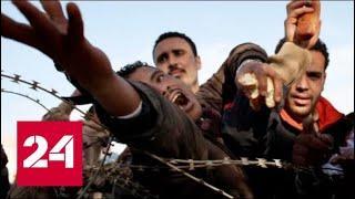 Европу раздирают противоречия по вопросу миграции - Россия 24
