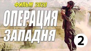 Афганцы смотрели стоя! -ОПЕРАЦИЯ ЗАПАДНЯ 2 - Русские мелодрамы 2020 новинки#боевик2020#новинки#фильм