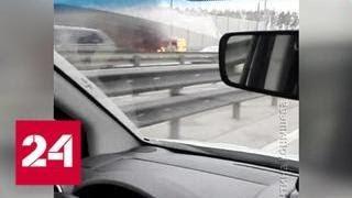 ЧП на Новорижском шоссе: загорелась машина аварийной службы - Россия 24