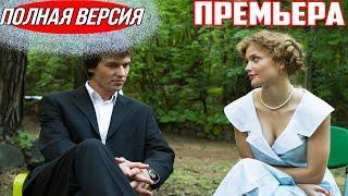 ПОЛНАЯ ВЕРСИЯ фильма понравилась всем! НОВИНКА! СРОЧНО! СЕРЕБРЯНЫЙ БОР Русские фильмы, мелодрамы hd