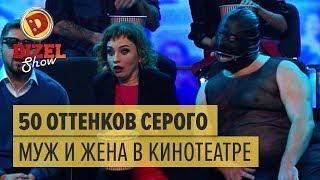 50 оттенков серого: муж и жена в кинотеатре – Дизель Шоу 2018   ЮМОР ICTV