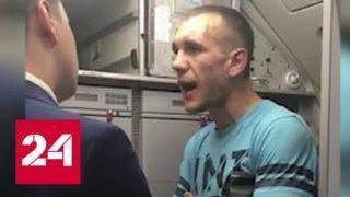 На авиадебошира, ломившегося в кабину пилотов, завели дело - Россия 24