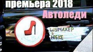 Шумахер в юбке 'АВТОЛЕДИ'-Перекресток. Русские мелодрамы