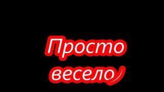 Просто для поднятия настроения!!улыбнитесь...это же  так легко)))