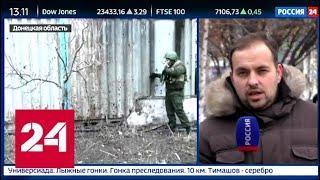 За одну ночь на Донбассе 16 раз нарушили режим прекращения огня - Россия 24