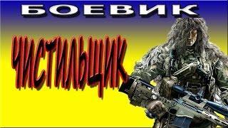(Чистильщик 2017) боевик.новые фильмы боевики 2017.Новые фильмы России