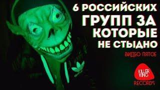 6 российских групп за которые не стыдно | Видео пятое