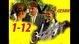 Исторический Фильм, про золотую молодежь 40-х,Сериал АЛЕКСАНДРОВСКИЙ САД,серии 1-12, весь 1 сезон
