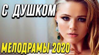 Этот фильм тронул всех Мелодрама о девушке  /Путешествие /Русские мелодрамы 2020 новинки HD