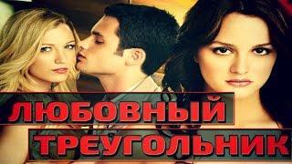 Любовный треугольник  Русская мелодрама Фильмы 2016