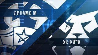 Прямая трансляция матча. МХК«Динамо М» - ХК«Рига». (20.2.2018)