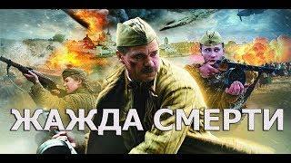 Шикарный фильм 2018 Новинка! [ЖАЖДА СМЕРТИ] Русские военные фильмы 2018 / онлайн hd