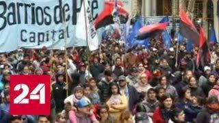 Жители Аргентины протестуют против выделения кредита МВФ - Россия 24