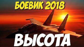 Боевик взорвал ютуб! ** ВЫСОТА ** Русские боевики 2018 новинки HD 1080P