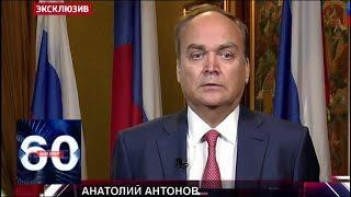 Антонов: Россия не является стороной конфликта на востоке Украины! 60 минут от 31.08.18