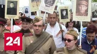 """По Нью-Йорку идет """"Бессмертный полк"""" - Россия 24"""