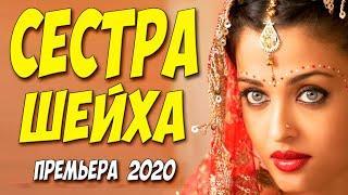 Гениальная премьера 2020 - СЕСТРА ШЕЙХА @ Русские мелодрамы 2020 новинки HD 1080P