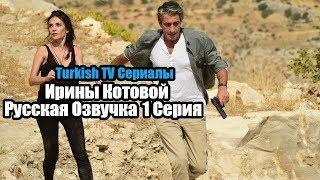 Без протокола 1 Серия Озвучка Ирины Котовой (Новый Турецкий Сериал)