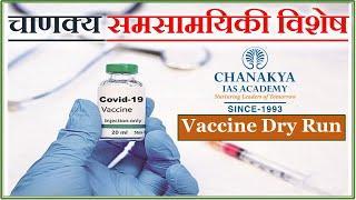 Vaccine Dry Run Chanakya's Daily Topic Analysis in Hindi for UPSC/PCS 01.01.2021