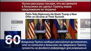 Будет ли референдум на Украине и причем здесь Трамп? 60 минут от 20.07.18