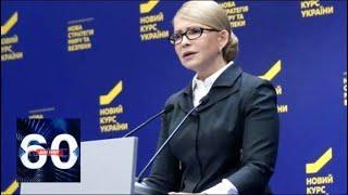 """""""Россия должна ИСКУПИТЬ вину!"""" Тимошенко пообещала ВЗЯТЬ с России 100 млрд евро! 60 минут"""