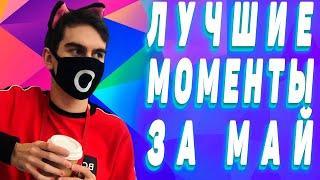 ТОП Моменты Братишкина ЗА МАЙ // bratishkinoff   Twitch 2020