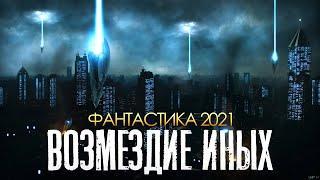 Новый фантастический фильм 2021 ★★ ВОЗМЕЗДИЕ ИНЫХ ★★ Фантастика 2021 / новые фильмы онлайн HD