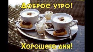 Доброе Утро Всем , кто проснулся ! Хорошего дня!