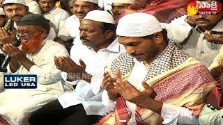 YS Jagan participates in Iftar Dinner in Pulivendula   ఇఫ్తార్ విందులో పాల్గొన్న వైఎస్ జగన్