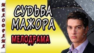 ОБАЛДЕННАЯ МЕЛОДРАМА =СУДЬБА МАЖОРА= Русские мелодрамы 2018 новинки фильмы HD