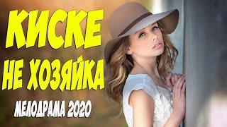 Премьера про измену девушки и любовь [[ НОЧЕВАЛА У ДРУГА ]] Русские мелодрамы 2020 новинки HD 1080P