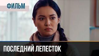 ▶️ Последний лепесток - Мелодрама   Смотреть фильмы и сериалы - Русские мелодрамы