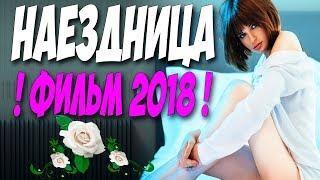 Премьера 2018 пошла по рукам! || НАЕЗДНИЦА || Русские мелодрамы 2018 новинки HD