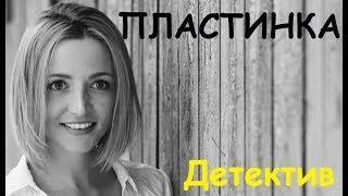 ПЛАСТИНКА (2018), русский детектив, детективная премьера, мелодрама криминал новинка 2018
