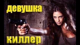 """ЧУМОВОЙ БОЕВИК """"ДЕВУШКА КИЛЛЕР"""" Фильм новинка 2018 HD"""