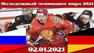 МЧМ 2021 Россия U20 - Германия U20 (02.01.2021) 1/4 Финала