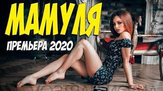 Супер бомбовый фильм 2021 * МАМУЛЯ @ Русские мелодрамы 2020 новинки HD 1080P