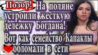 Дом 2 новости 30 мая (эфир 5.06.20) На поляне устроили жесткий дележ Богдана Савкина