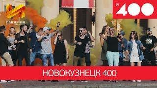 Агентство Праздников ИМПЕРИЯ - Новокузнецк 400