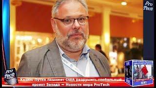 Хазин: Путин поможет США разрушить глобальный проект Запада ➨ Новости мира ProTech