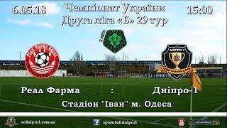 """ФК """"Реал Фарма"""" - СК """"Дніпро-1"""". LIVE"""