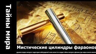 Мистические цилиндры фараонов Загадка царского жезла.. код лиоко эволюция институт генетики код
