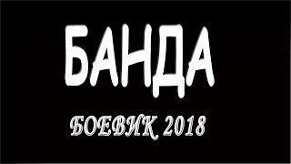 """НЕРЕАЛЬНАЯ Новинка 2018! """"БАНДА"""". Русские боевики и детективы новинки 2018 HD 1080P"""