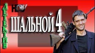 Шальной 4 классный боевик 2017 комедия Новые фильмы