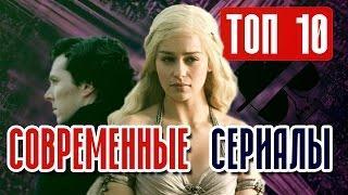 Топ 10 сериалов, которые стоит  посмотреть   Русские Трейлеры ( 2016 - 2017 )